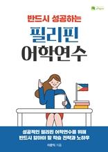 반드시 성공하는 필리핀 어학연수