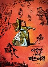 이상한 나라의 하트 여왕