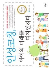인성코칭 아이의 미래를 디자인하다.