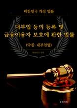 대부업 등의 등록 및 금융이용자 보호에 관한 법률 (약칭 대부업법)