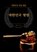 대한민국 형법