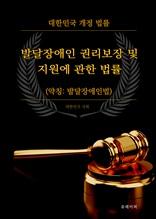발달장애인 권리보장 및 지원에 관한 법률 (약칭 발달장애인법)