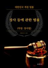 장사 등에 관한 법률 (약칭 장사법)
