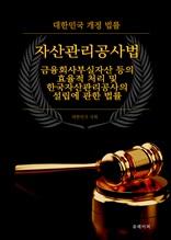 대한민국 자산관리공사법