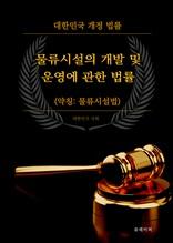 물류시설의 개발 및 운영에 관한 법률 (약칭 물류시설법)
