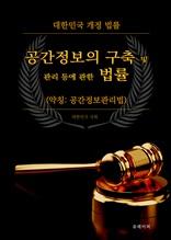 공간정보의 구축 및 관리 등에 관한 법률 (약칭 공간정보관리법)