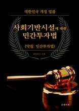 사회기반시설에 대한 민간투자법 (약칭 민간투자법)