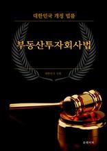 부동산투자회사법