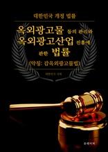 옥외광고물 등의 관리와 옥외광고산업 진흥에 관한 법률 (약칭 옥외광고물법)