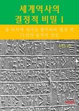 세계역사 결정적 비밀 1 _돌 비석에 새겨진 함무라비 법전외 71건의 숨겨진 진실