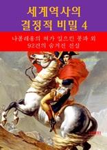 세계역사 결정적 비밀 4 _나폴레옹의 혀가 일으킨 풍파외 92건의 숨겨진 진실