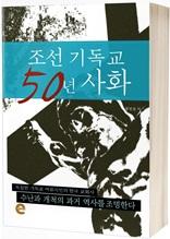 조선 기독교 50년 사화