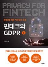핀테크와 GDPR 1 : 핀테크를 위한 개인정보 보호│핀테크 서비스와 비즈니스를 위해 알아야 할 모든 것
