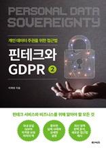 핀테크와 GDPR 2 : 개인 데이터 주권을 위한 접근법│핀테크 서비스와 비즈니스를 위해 알아야 할 모든 것