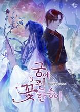 궁에 핀 꽃 한 송이 3권 (완결)