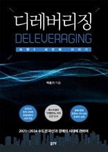 디레버리징(Deleveraging)