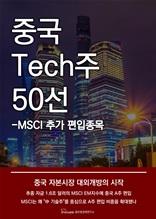 중국 Tech주 50선