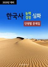 2020년 대비 한국사능력검정 고급 (단원별 문제집)