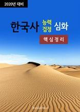 2020년 대비 한국사능력검정 고급 (핵심정리)
