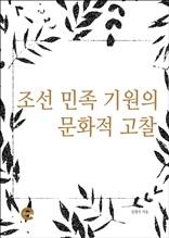 조선 민족 기원의 문화적 고찰
