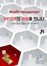 웰스 매니저 VIP 고객들의 비밀을 만나다