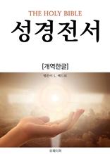 성경전서(개역한글)