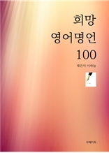 희망 영어 명언 100