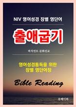 NIV 영어성경 장별 영단어 출애굽기