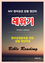 NIV 영어성경 장별 영단어 레위기
