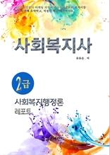 사회복지사2급 사회복지행정론
