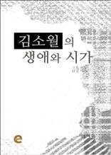 김소월의 생애와 시가