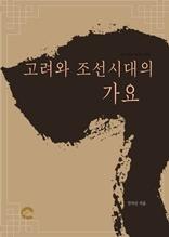 고려와 조선시대의 가요