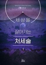 [BL]세상을 살아가는 처세술 1