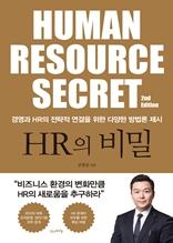 HR의 비밀 [개정판]
