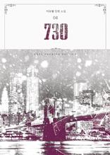 730 4권(완결)