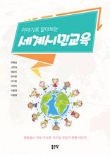 이야기로 알아보는 세계시민교육