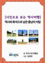 [사진으로 보는 역사여행] 역사와 화석으로 남은 충남의 석탑