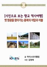 [사진으로 보는 역사여행] 옛 영광을 찾아가는 충북의 석탑과 석불