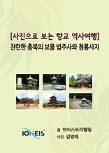 [사진으로 보는 역사여행] 찬란한 충북의 보물 법주사와 청룡사지