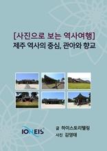 [사진으로 보는 역사여행] 제주 역사의 중심, 관아와 향교