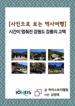 [사진으로 보는 역사여행] 시간이 멈춰진 강원도 강릉의 고택