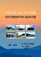 [사진으로 보는 역사여행] 인천 인재양성의 역사, 향교와 인물