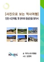 [사진으로 보는 역사여행] 인천 시간여행, 옛 관아와 참성단을 찾아서