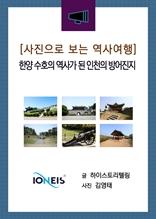 [사진으로 보는 역사여행] 한양 수호의 역사가 된 인천의 방어진지