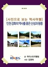 [사진으로 보는 역사여행] 인천 강화의 역사를 품은 산성과 왕릉
