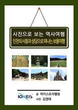 [사진으로 보는 역사여행] 인천의 사찰과 성당으로 떠나는 보물여행