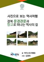 [사진으로 보는 역사여행] 경북 문경관문과 향교로 떠나는 역사의 길