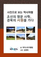 [사진으로 보는 역사여행] 조선의 명문 사학, 경북의 서원을 가다