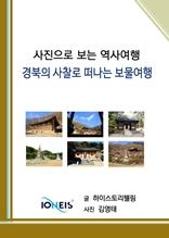 [사진으로 보는 역사여행] 경북의 사찰로 떠나는 보물여행