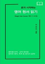 혼자 시작하는 영어 원서 읽기